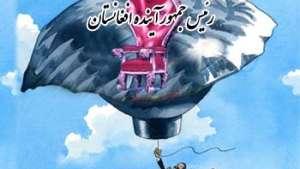 انتخابات ریاست جمهوری افغانستان، مضحکه دیگر استعمار