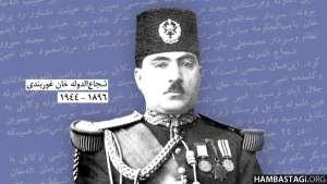 شجاعالدوله، شخصیت ملی و پرافتخار تاریخ ما