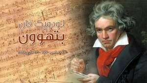 بتهوون، تابناکترین چهره ضدارتجاع فیودالی در موسیقی کلاسیک غرب