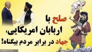 ¡EL NEFASTO TRATO CON LOS TALIBANES Y LA LIBERACIÓN DE MILES DE VIRUS TALIBANES ES UNA TRAICIÓN NACIONAL!