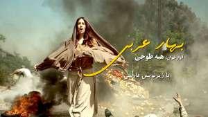 «بهار عربی»، آهنگ تأثرانگیز از هبه توجی با زیرنویس فارسی