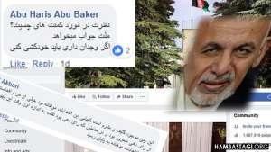تمسخر «موفقانه» خواندن انتخابات خیلهخند از سوی کاربران فیسبوک
