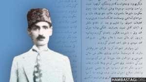 میرزا فقیر احمد خان پنجشیری زموږ د تاریخ د ریښتینو مبارزانو څخه دی