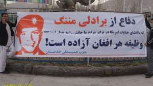Solidarity Party of Afghanistan organized a protest in Kabul in support of Bradley Manning