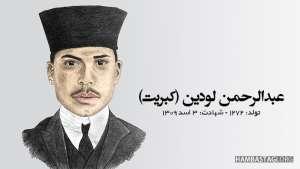 ارج گذاری به روشنفکر ملی و وطنپرست، عبدالرحمن لودین