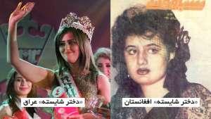 کمیدی انتخاب «دختر شایسته» عراق و افغانستان