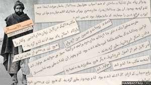 سند تاریخی: مقررات طالبانی حکومت حبیبالله کلکانی