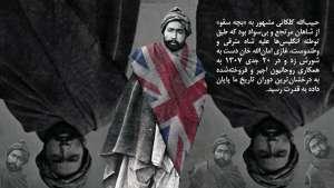 جریانات قدرتگیری حبیبالله کلکانی به قلم میرغلام محمد غبار