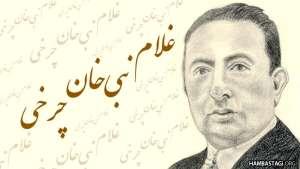 تعظیم و درود به غلام نبی خان چرخی، مبارز ماندگار تاریخ ما