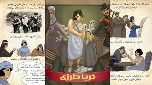 «ثریا طرزی، ملکه حقوق بشر افغانستان»