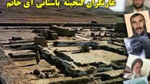 غارتگران آثار تاریخی آیخانم مقربان «قهرمان ملی»