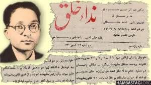 مبارزه عبدالرحمن محمودی در برابر سانسور دولتی