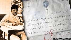 سند تاریخی: جدیت شاه امانالله خان در برابر فاسدان