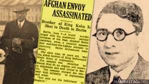 انجنیر سیدکمال خان، د افغانستان آزادیغوښتونکې او اتل بچی