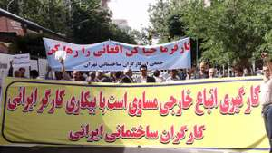پیام «اتحادیه آزاد کارگران ایران» به کارگران و مردم افغانستان