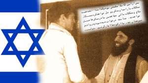 کله چې اسراییل د ګلبدین اسلامی ګوند مرستې ته ورودانګل