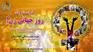 Solidarity Party celebrates the International Women's Day
