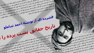 متنی منسوب به احمد شاملو در وصف حبیبالله کلکانی جعلی است!