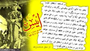 راه حفظ استقلال از دید شاه امانالله خان