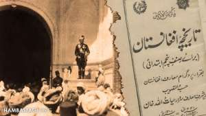 استقلال افغانستان به روایت کتاب تاریخ مکاتب امانی