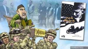 محتوای کتاب «یک مرد و یک موترسایکل»، اثباتگر جاسوسی کرزی به سیآیای