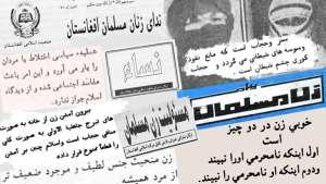دید قرونوسطایی به زن در نشریات جهادی