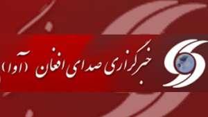 خبرگزاری «صدای افغان» یا تفاله نشخوار شدهی «صدا و سیما»ی ایران