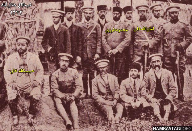 امانالله خان، محمود طرزی، حبیبالله خان و دیگران در سال ۱۲۹۲