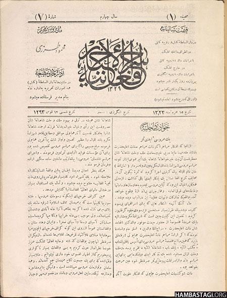 صفحهای از سراجالاخبار افغانیه در مورد عروسی امانالله خان