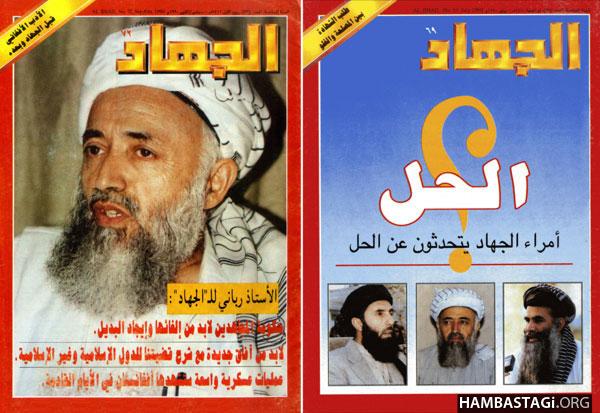 مجله الجهاد