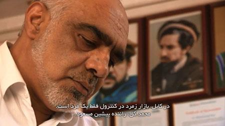 محمد گل، راننده پیشین احمد شاه مسعود، که به امر وی به قاچاق زمرد پرداخت و امروز به غول بازار زمرد افغانستان مبدل شدهاست.  مستندی از چپاول معادن یک میلیارد دالری پنجشیر mohammad gul driver of massoud