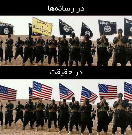 امریکا خود خالق القاعده و گروه دهشتافکن داعش است