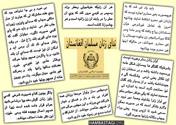anti-women articles in Jehadi publications