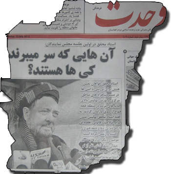 wahdat daily